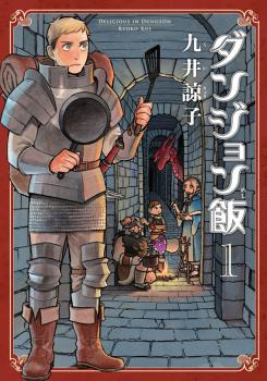 Dungeon_Meshi_cover